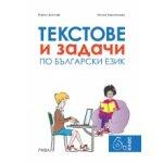 Текстове и задачи по български език за 6. клас