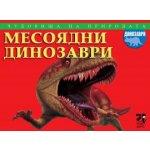 Месоядни динозаври