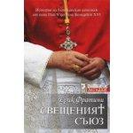 Свещеният съюз история на ватиканския шпионаж от папа пий v до папа бенедикт xvі
