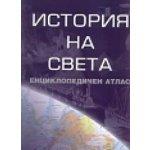 История на света. енциклопедичен атлас