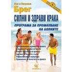Програма за силни и здрави крака
