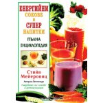 Енергийни сокове и супер напитки – пълна енциклопедия