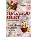 Ябълковият оцет