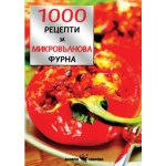 1000 класически рецепти за микровълнова фурна