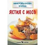 Микровълнова фурна - ястия с месо