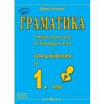 Граматика,Учебно помагало по Български език за 1. клас
