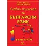 Учебно помагало по Български език за 1. клас