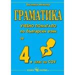 Граматика,Учебно помагало по български език за 4. клас