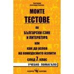 Моите тестове по български език и литература или как да успея на