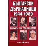 Българските държавници  Епохата на социализма 1944-1989 г.