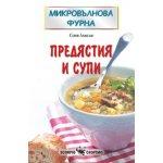 Микровълнова фурна - Предястия и супи