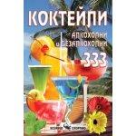 333 Известни коктейла от цял свят