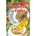 Български рецепти за криза