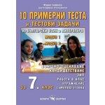 10 примерни теста и тестови задачи за 7. клас