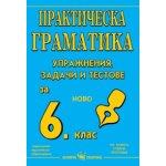 Граматика по български език с тестове за 6. клас
