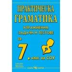 Граматика по български език с тестове за 7. клас
