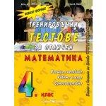 Тренировъчни за тестове за отличен - Математика за 4. клас на СО