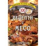 Рецепти с месо