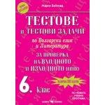 Тестове и тестови задачи по Български език и Литература за прове