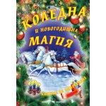 Коледна и новогодишна магия