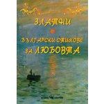 Златни български стихове за любовта