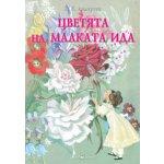 Цветята на малката Ида