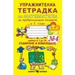 Упражнителна тетрадка по математика № 4