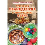 Великденска кухня