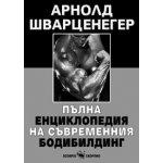 Пъна енциклопедия на съвременния бодибилдинг