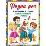 Родна реч, упражнения и задачи по български език и четене за 1.