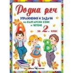 Родна реч, упражнения и задачи по български език за 2. клас