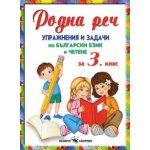 Родна реч, упражнения и задачи по български език за 3. клас