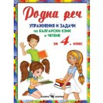 Родна реч, упражнения и задачи по български език за 4. клас