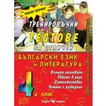 Тренировъчни тестове за отличен български език и литература