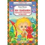 Ян Бибиян - невероятните приключения на едно хлапе
