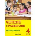 Четене с разбиране Учебно помагало за 4. клас на СОУ