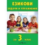 Езикови задачи и упражнения за 3. клас