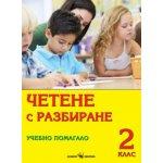 Четене с разбиране Учебно помагало за 2. клас