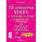 15 примерни теста и тестови задачи по Български език и Литератур