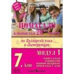 Помагало по Български език и Литература за 7. клас. Модул 1. В п