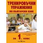 Тренировъчни упражнения по български език за първи клас