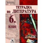 Тетрадка по Литература за 6. клас