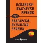 Джобен испанско-български речник