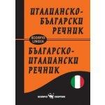 Джобен италианско-български речник
