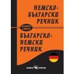 Джобен немско-български речник