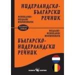 Джобен нидерландско-български речник
