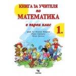 Книга за учителя по математика за първи клас