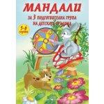 Мандали за 3 подготвителна група на детската градина