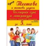 Супертестове и тестови задачи по български език и литература за