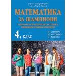 Математика за шампиони за 4. клас. Задачи от математически състе